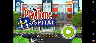 بدء لعبة ماي بلاي هوم المستشفى