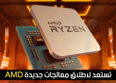 AMD تستعد لا طلاق  معالجات جديدة