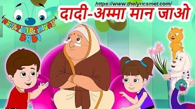 Dadi Amma Dadi Amma Man Jao | Hindi Rhymes by Jingle Toons