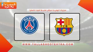 نتيجة مباراة برشلونة وباريس سان جيرمان اليوم 16-02-2021 في دوري أبطال أوروبا