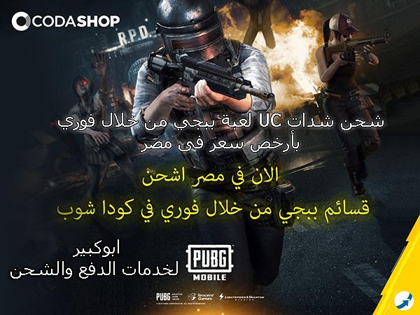 شرح شحن لعبة ببجي موبايل pubg mobile من خلال موقع coda shop والدفع من فوري بأرخص الاسعار