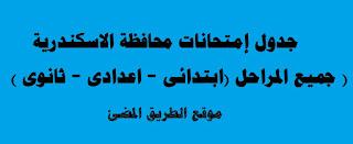 حمل جدول إمتحانات محافظة الاسكندرية جميع المراحل (ابتدائى - اعدادى - ثانوى ) (أخرالعام) الترم الثانى 2019