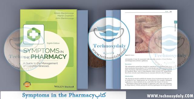 كتاب Symptoms in the Pharmacy