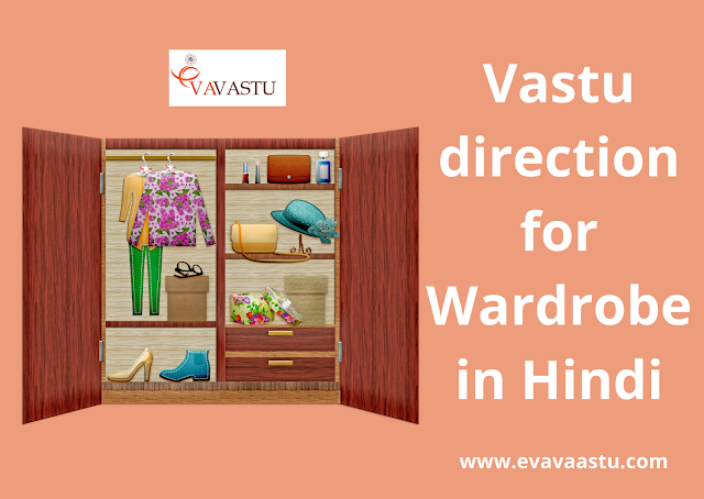 Vastu direction for wardrobe in Hindi | Wardrobe Colors