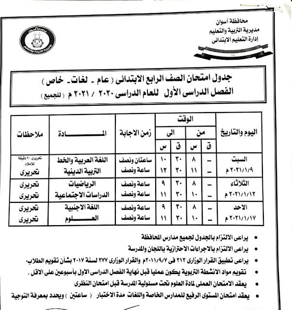 جدول مواعيد امتحانات الفصل الدراسى الأول بمحافظة اسوان للعام الدراسى 2020/2021