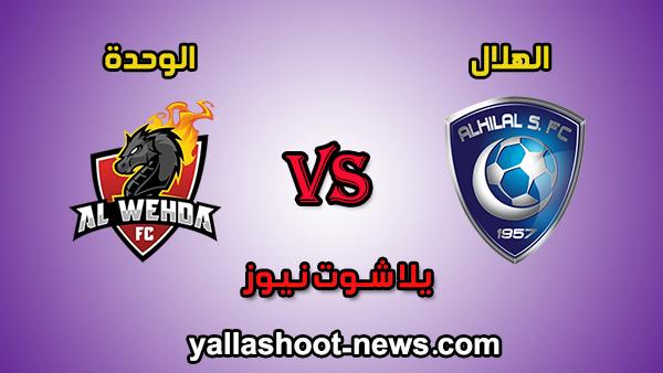 مشاهدة مباراة الهلال والوحدة بث مباشر اليوم 11-1-2020 alwehda الدوري السعودي