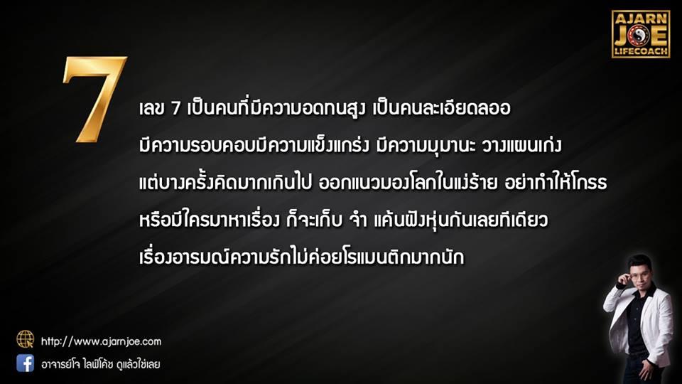 เลข 7 @ อ่านใจ ทายนิสัย จากเลขท้ายบัตรประชาชน