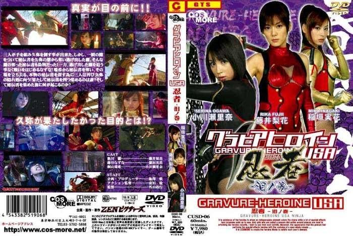 CUSD-06 Tremendous Heroine USA Ninja – Episode Tears