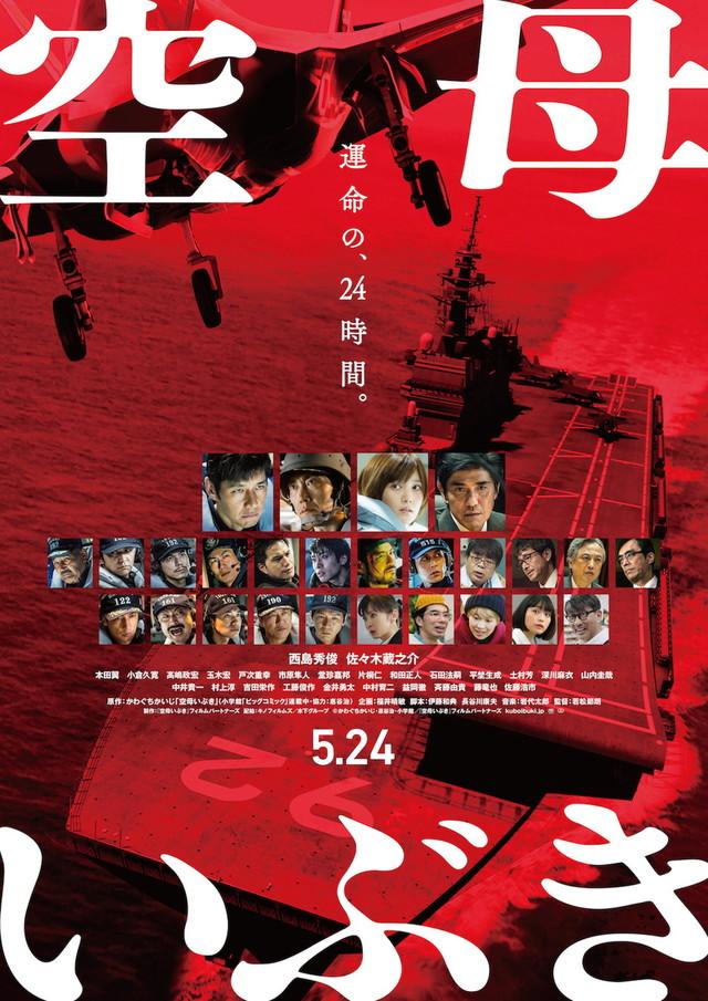 Sinopsis Aircraft Carrier Ibuki / Kuubo Ibuki (2019) - Film Jepang