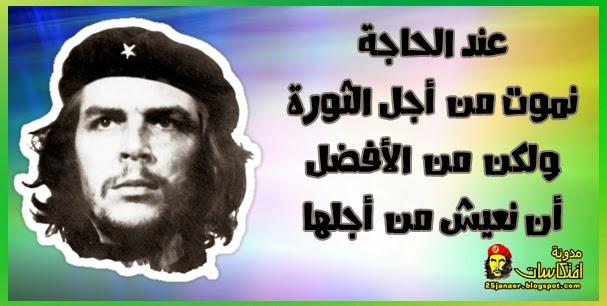 عند الحاجة نموت من أجل الثورة ولكن من الأفضل أن نعيش من أجلها