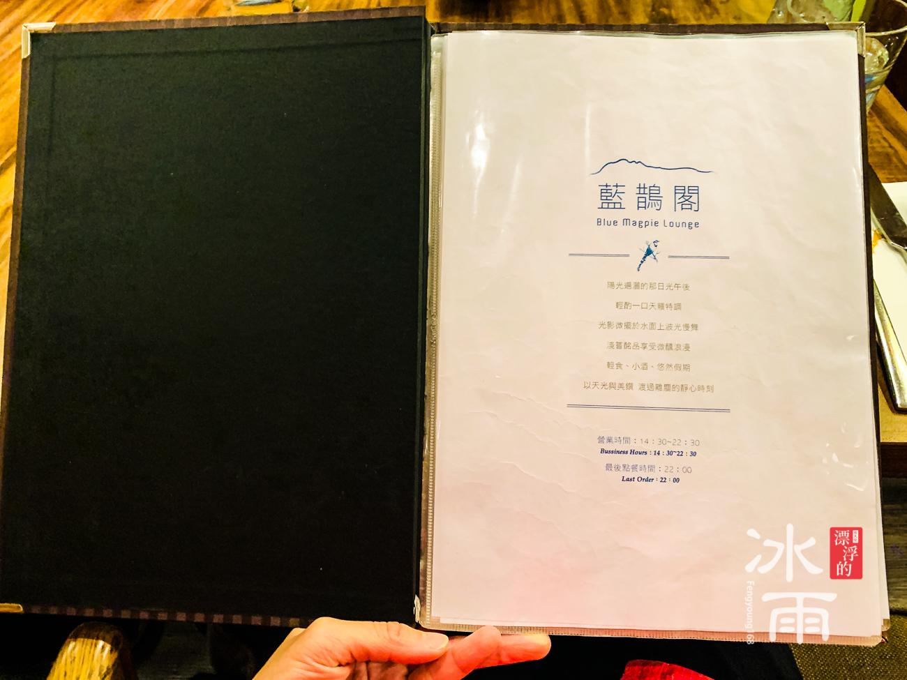 陽明山天籟渡假酒店|菜單1