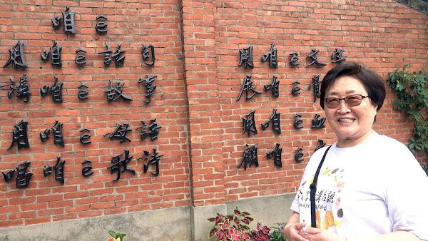 台語文創意園區三週年慶  講台語真歡喜推廣母語教育