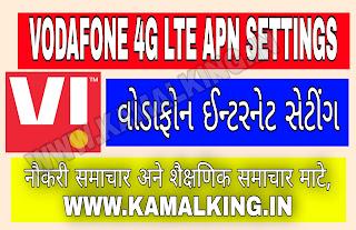 VODAFONE 4G LTE APN SETTINGS