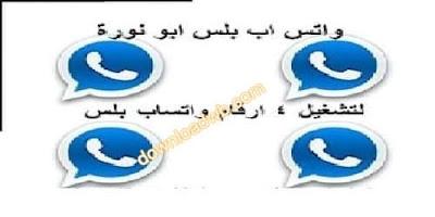 تحميل تحديث واتساب ابونوره بلس 2020 اخر اصدار ناو NOwhatsapp2 ضد الحظر