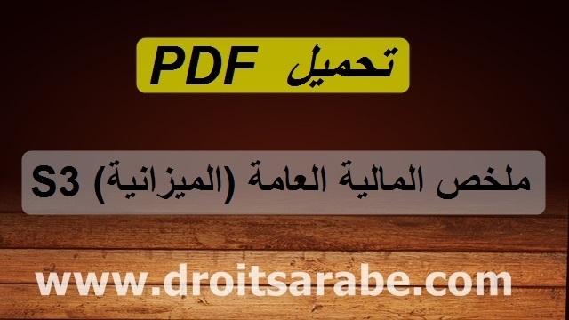 تحميل PDF : ملخص المالية العامة ( قانون الميزانية ) السداسي الثالت S3