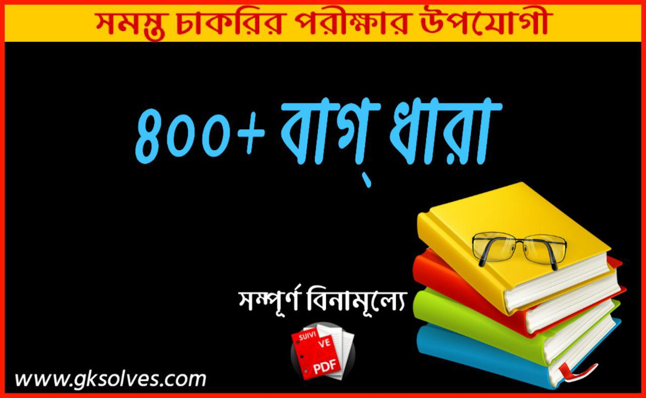 400+ বাগধারা তালিকা | বাগধারা Pdf Download | Bagdhara Bengali Pdf