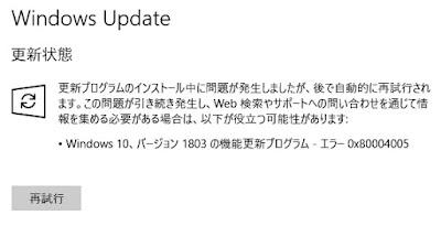 Update Error 0x80004005