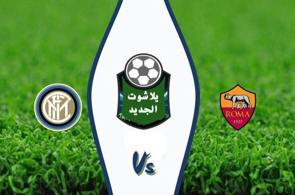 نتيجة مباراة إنتر ميلان وروما اليوم الأحد 19 يوليو 2020 الدوري الإيطالي