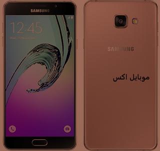 سعر هاتف Samsung Galaxy A3 في مصر اليوم