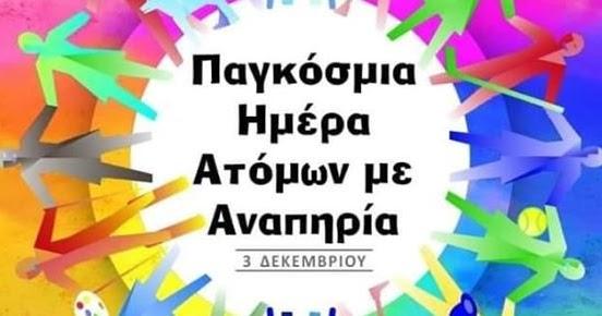 """Ο Δήμος Επιδαύρου βραβεύει Παραολυμπιονίκες για την """"Παγκόσμια Ημέρα Ατόμων με Αναπηρία """""""
