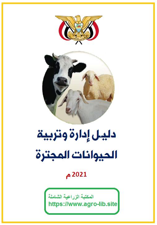كتاب : دليل ادارة و تربية الحيوانات المجترة