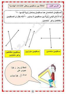مذكرة منهج الرياضيات للصف الرابع الابتدائي الترم الأول للاستاذ رفعت السعيد