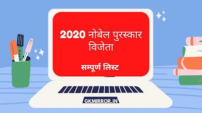 नोबेल पुरस्कार 2020 विजेताओं की लिस्ट - Complete List of Nobel Prize 2020 Winners in Hindi