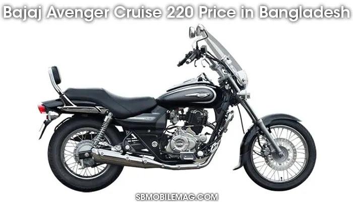Bajaj Avenger Cruise 220, Bajaj Avenger Cruise 220 Price, Bajaj Avenger Cruise 220 Price in Bangladesh