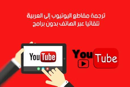 افضل موقع ترجمة مقاطع اليوتيوب من انجليزي لعربي للاندرويد و الايفون