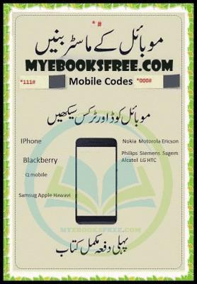 Mobile Phones Secret Code List Tips and Tricks PDF Download Free