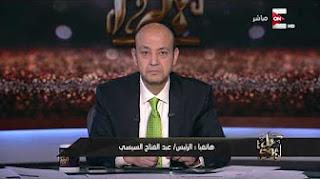 برنامج كل يوم مداخلة الرئيس السيسي كامله مع عمرواديب
