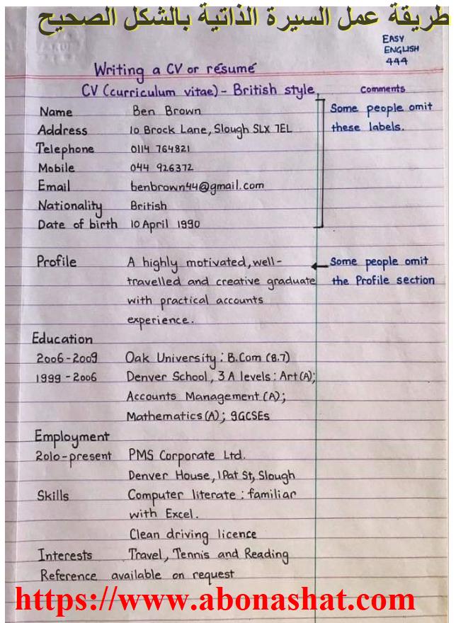 طريقة عمل السيرة الذاتية | 5 خطوات كتابة السيرة الذاتية .. اكتب سيرتك الذاتية بشكل صحيح  |  steps for writing a CV .. Write your CV correctly