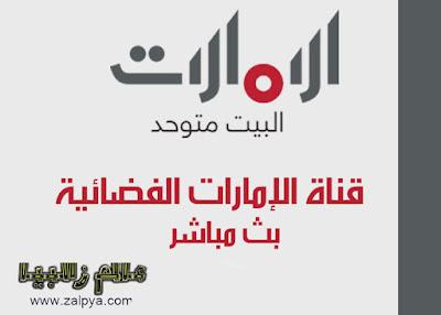 تلفزيون الإمارات مباشر