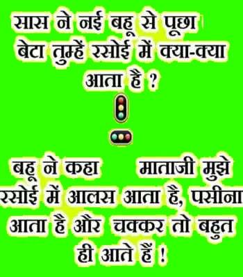 Anmol Vachan On saas Aur Bahu hindi shayari