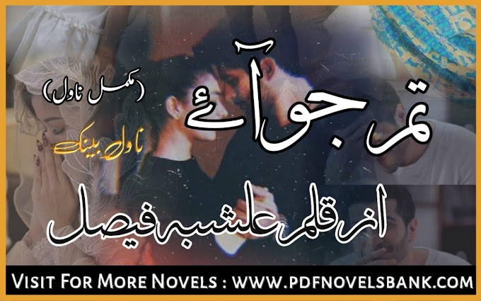 Tum Jo Aye Novel by Alishba Faisal Complete Pdf Download