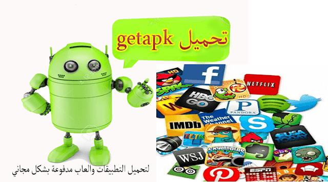 تنزيل متجر getapk لتحميل التطبيقات والعاب اندرويد المدفوعة مجانا