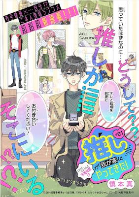 Estréia de novo mangá de Shin Shimoto