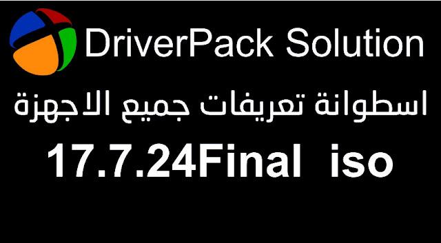 الاصدار الجديد من اسطوانة التعريفات العملاق DriverPack Solution 17.7.24Final 2017 ISO