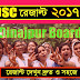 JSC Result 2017 Dinajpur Board.