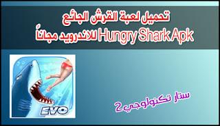 تحميل لعبة القرش الجائع Hungry Shark Apk للاندرويد ، مدفوعة مجاناً
