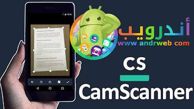 تطبيق CamScanner للأندرويد, تطبيق CamScanner مدفوع للأندرويد, تطبيق CamScanner مهكر للأندرويد, CamScanner apk