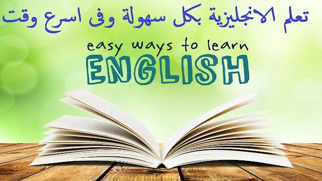 كيف تتعلم اللغة الانجليزية بسهولة ؟ وداعا لصعوبة الانجليزي بعد الان لطلاب الثانوية العامة
