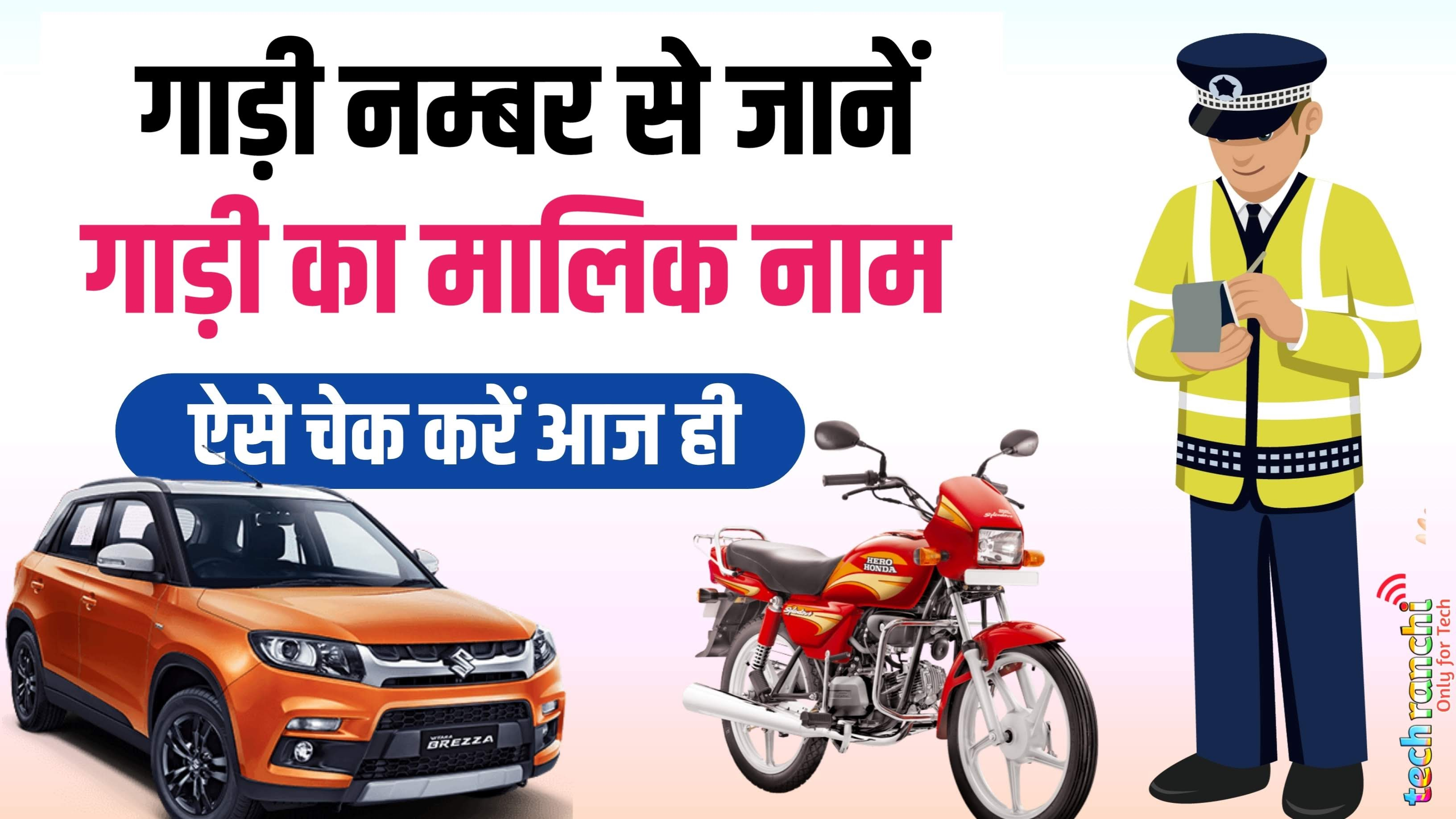 tech,Android app,mParivahan, Vehicle Details, Vehicle Owener Details, How to Know Vehicle Owener Details,RTO,tech ranchi,