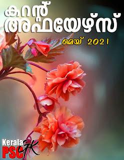 Download Free Malayalam Current Affairs PDF May 2021