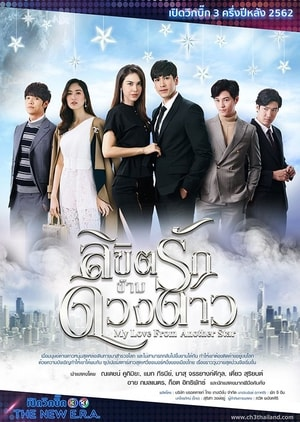 Upcoming Thai Drama 2019, Synopsis, Cast, Trailer