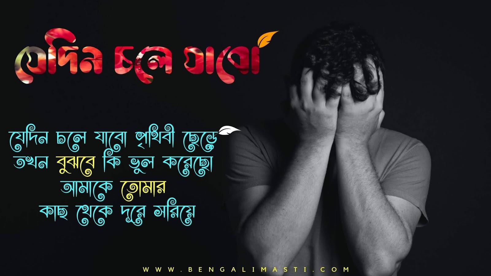 bangla sad status foe whatsapp