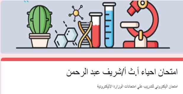 اختبار الكترونى أحياء للصف الأول الثانوى الترم الاول 2021