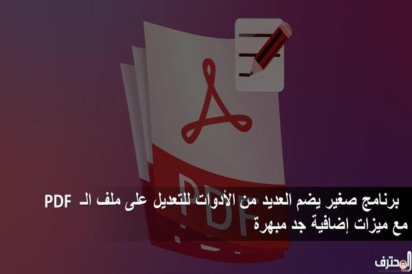 برنامج صغير يضم العديد من الأدوات للتعديل على ملف الـ PDF مع ميزات إضافية جد مبهرة