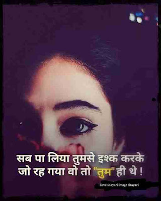 True love shayari in couple and best gf and bf.
