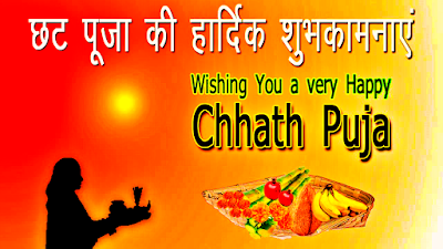 Happy Chhath 2020